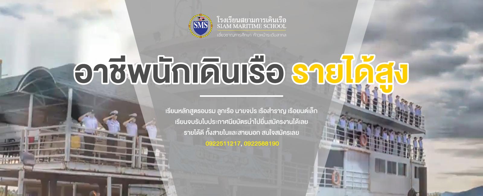 โรงเรียนสยามการเดือนเรือ Banner อาชีพนักเดินเรือ พาณิชย์นาวี รายได้สูง-01